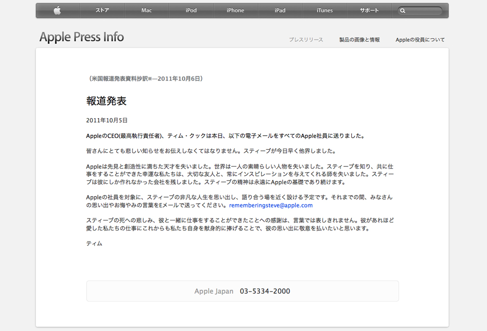 apple press release 20111006